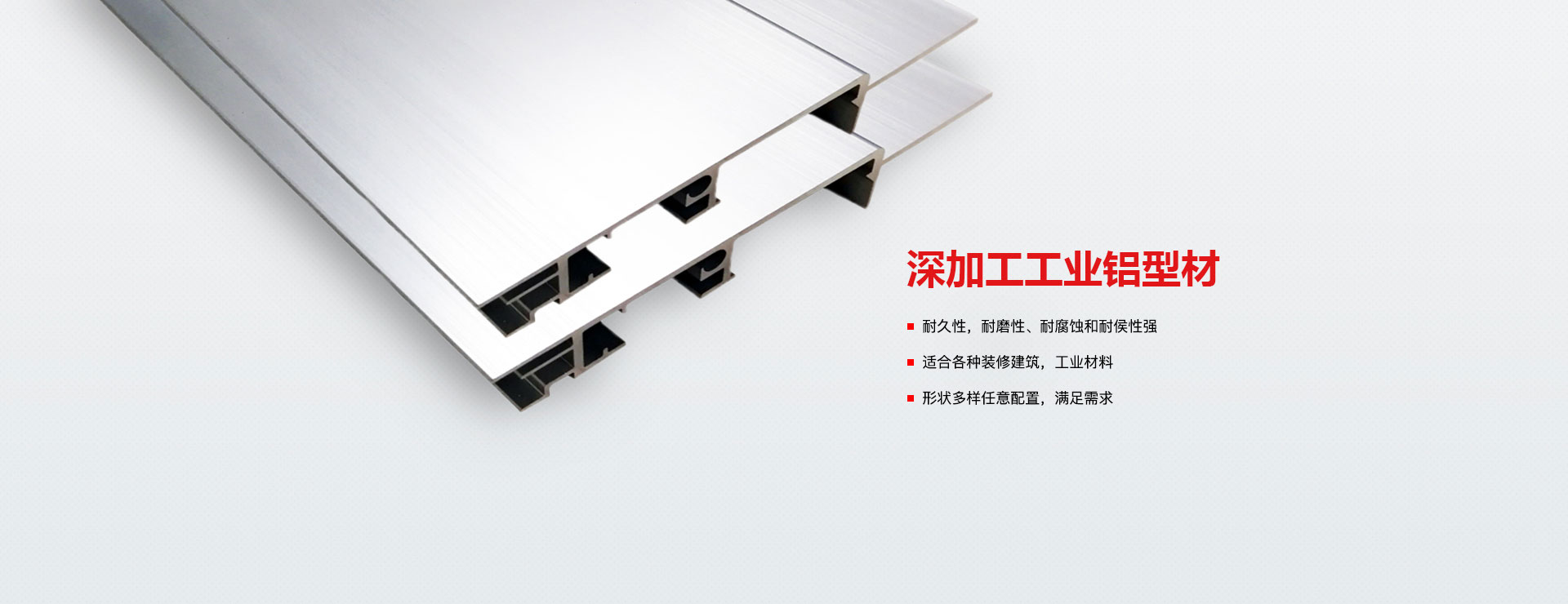 深加工工业铝型材